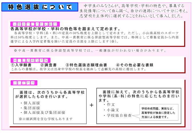 選抜 特色 栃木 県